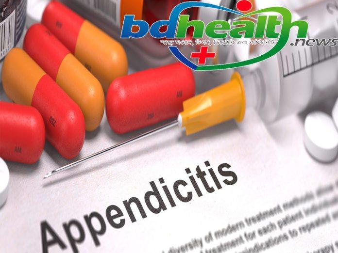 অ্যাপেনডিসাইটিস,Appendicitis