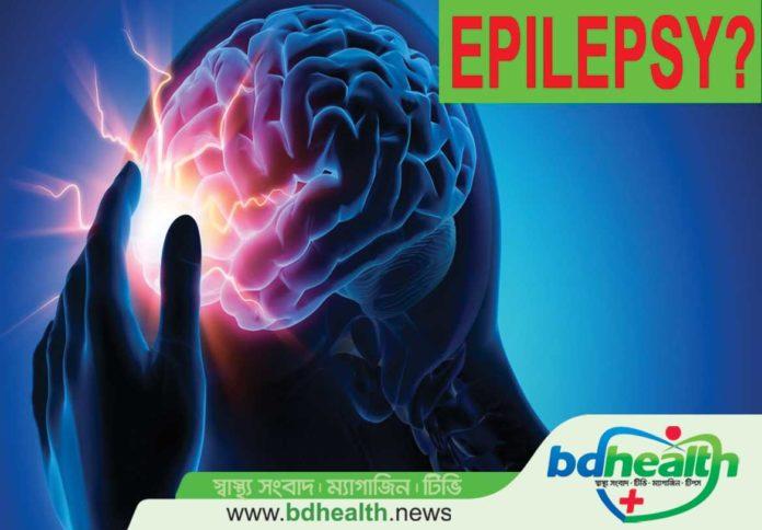 মৃগীরোগ,epilepsy,মৃগী