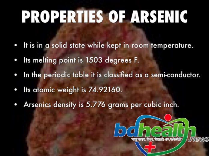 আর্সেনিক,arsenic