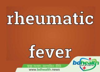বাতজ্বর , বিভ্রান্তি,rheumatic fever