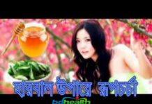 হারবাল, রূপ চর্চা