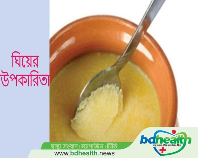 benefit of ghee